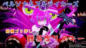 P5S難易度リスキー攻略〜渋谷編〜アクション苦手でO.K.!